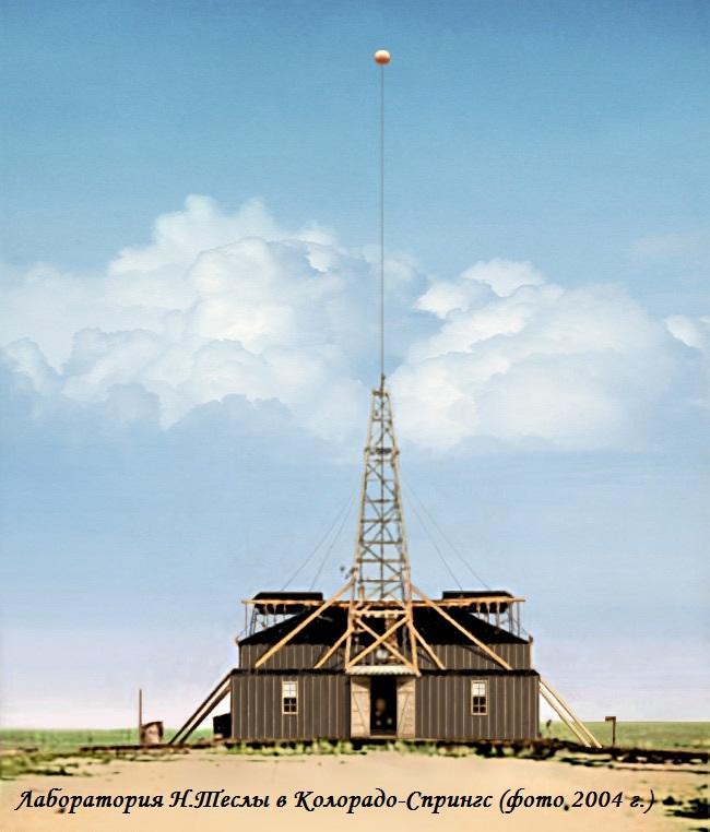 Фото станции Николы Тесла в Колорадо-Спрингс