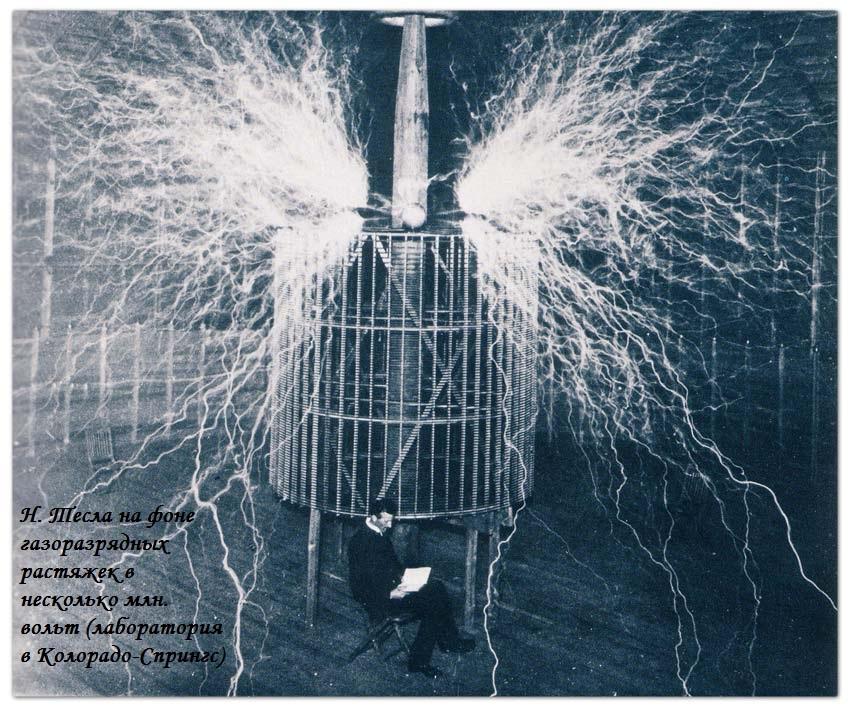 Фото Николы Тесла на фоне гигантских молний в миллионы вольт