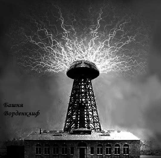 Фото башни Ворденклиф Николы Тесла